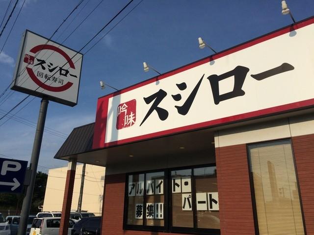 【帰れま10】大人気回転寿司「スシロー」の人気メニューベスト10