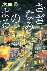 【ヒルナンデス】書店員が選んだ最新『泣ける本』ランキング