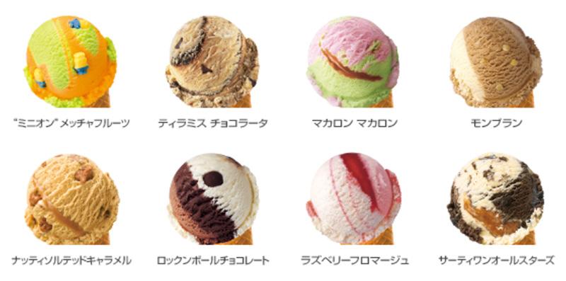 31 サーティワン アイスクリーム 帰れま10