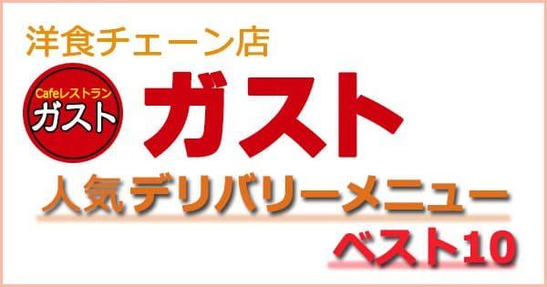 """洋食チェーン「ガスト」人気""""デリバリーメニュー""""ベスト10"""