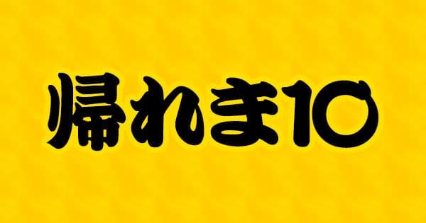 帰れま10 <人気メニューランキングTOP10>