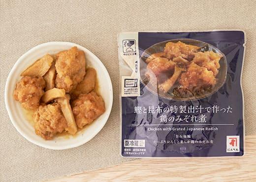 ジョブチューン ローソン 鰹と昆布の特製出汁で作った鶏のみぞれ煮
