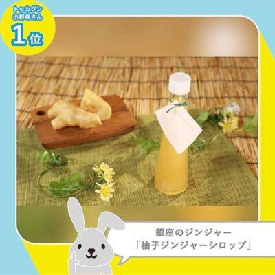 ラヴィット LOVE it ランキング かき氷シロップ 銀座のジンジャー 柚子ジンジャーシロップ