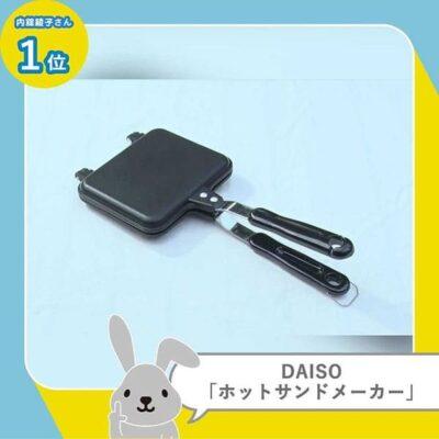 ラヴィット LOVE it ランキング DAISO、Can★Do、watts 超便利アウトドアグッズ 100円均一 ホットサンドメーカー