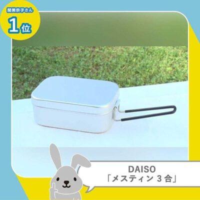 ラヴィット LOVE it ランキング DAISO、Can★Do、watts 超便利アウトドアグッズ 100円均一 メスティン