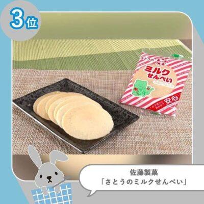 ラヴィット LOVE it ランキング 駄菓子 甘い編 ミルクせんべい